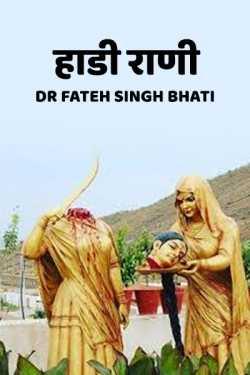 haadi rani by Dr Fateh Singh Bhati in Hindi