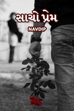 True love - 1 by Navdip in Gujarati
