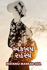 અકબંધ રહસ્ય. by Matangi Mankad Oza in Gujarati