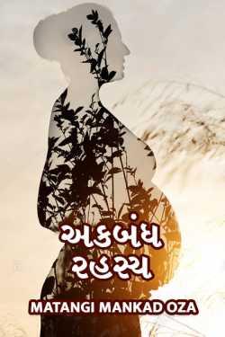 Akbandh rahasya - 1 by Matangi Mankad Oza in Gujarati