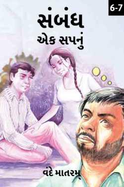 Sambandh-Ek sapanu - 6 - 7 by VANDE MATARAM in Gujarati