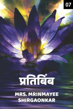 Pratibimb -The Reflection - 7 by Mrs. Mrinmayee Shirgaonkar in Marathi
