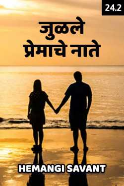 Julale premache naate - 24-2 by Hemangi Sawant in Marathi
