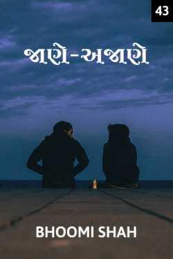 Jane-ajane - 43 by Bhoomi Shah in Gujarati