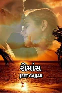 Romance by Jeet Gajjar in Gujarati