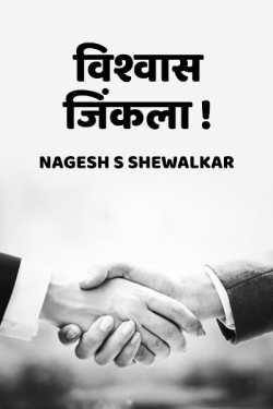 Vishwas Jinkla by Nagesh S Shewalkar in Marathi
