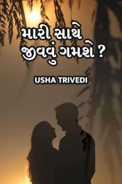 Mari sathe jivvu gamshe? by Usha Trivedi in Gujarati