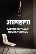 आत्महत्या by Satender_tiwari_brokenwordS in Hindi