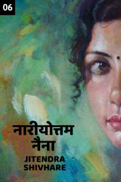 Nariyottam Naina - 6 by Jitendra Shivhare in Hindi