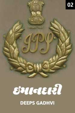 Imandari Part - 2 by Deeps Gadhvi in Gujarati