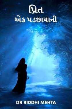 Preet ek padchhayani  - 1 by Dr Riddhi Mehta in Gujarati