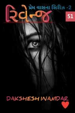 Revenge-Prem Vasna Series - 2 - 51 by Dakshesh Inamdar in Gujarati