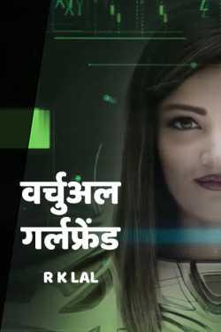 Virtual girlfriend by r k lal in Hindi