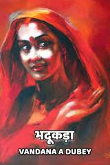 भदूकड़ा द्वारा  vandana A dubey in Hindi
