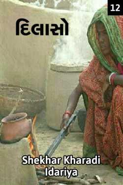 Comfort - 12 by shekhar kharadi Idariya in Gujarati