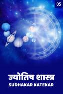 ज्योतिष शास्र - भाव विचार - ५ by Sudhakar Katekar in Marathi