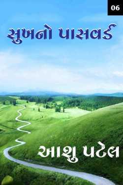 Sukhno password - 6 by Aashu Patel in Gujarati
