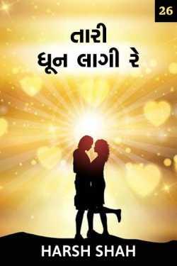 TARI DHUN LAGI RE... 26 last part by HARSH SHAH _ WRiTER in Gujarati