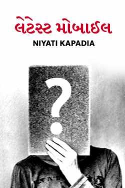 Letest Mobile by Niyati Kapadia in Gujarati