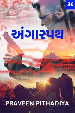 Angarpath - 36 by Praveen Pithadiya in Gujarati