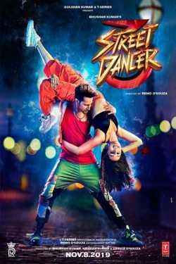 STREET DANCER Film Review by Mayur Patel in Hindi