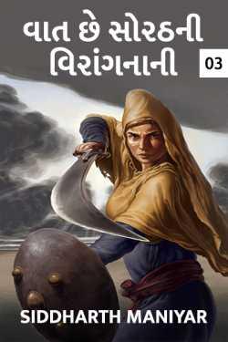 Vaat chhe sorathni viragnani - 3 by Siddharth Maniyar in Gujarati
