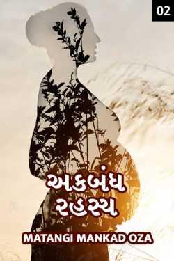Akbandh rahasya - 2 (Last part) by Matangi Mankad Oza in Gujarati