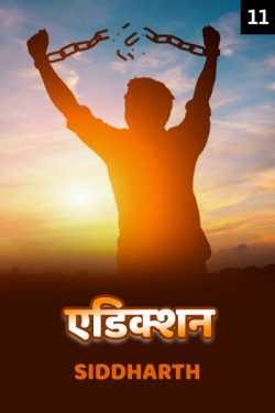 Addiction - 11 by Siddharth in Marathi