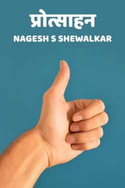 Protsahan by Nagesh S Shewalkar in Marathi