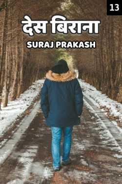 Desh Virana - 13 by Suraj Prakash in Hindi