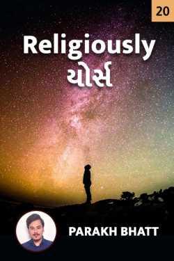 Kurusainyne bharkhi janaar - Divyastra - 2 by Parakh Bhatt in Gujarati