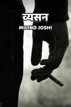 Vyasan by Milind Joshi in Marathi