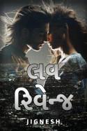 લવ રિવેન્જ - 39 by J I G N E S H in Gujarati