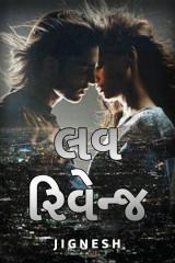 લવ રિવેન્જ by J I G N E S H in Gujarati