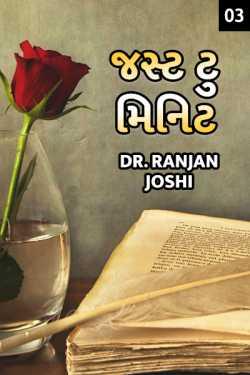 Just Two Minute - 3 (Microfiction Stories) by Dr. Ranjan Joshi in Gujarati