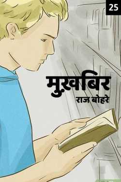 Mukhbir - 25 by राज बोहरे in Hindi