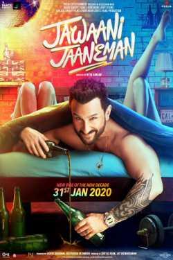 Jawaani jaaneman - Film review by Mayur Patel in Hindi