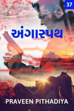 Angarpath - 37 by Praveen Pithadiya in Gujarati