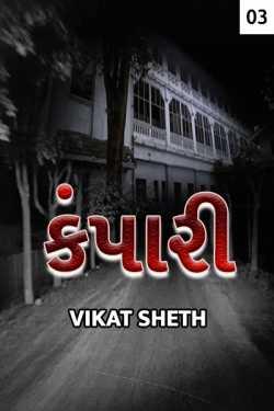 Kampari - 3 by VIKAT SHETH in Gujarati