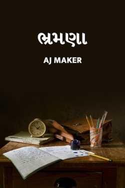 Bhramana by AJ Maker in Gujarati