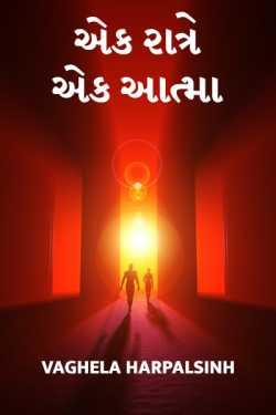 ek mobile by VAGHELA HARPALSINH in Gujarati