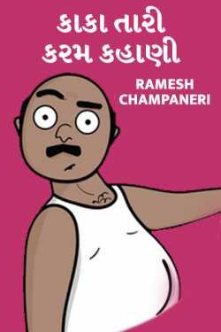 KAKA TARI KARAM KAHANI by Ramesh Champaneri in Gujarati