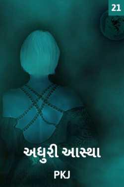 Adhuri Astha - 21 by PUNIT in Gujarati