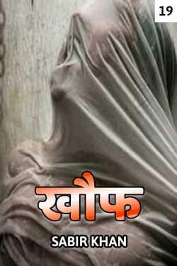 khouf - 19 by SABIRKHAN in Hindi