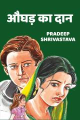 औघड़ का दान by Pradeep Shrivastava in Hindi