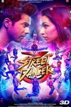 Street Dancer 3D by JAYDEV PUROHIT in Gujarati
