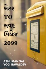 લેટર TO લવર વિલેજ-2099 by Ashuman Sai Yogi Ravaldev in Gujarati