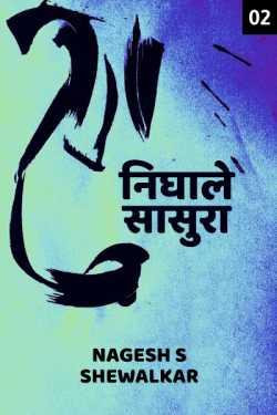 Nidhale Sasura - 2 by Nagesh S Shewalkar in Marathi