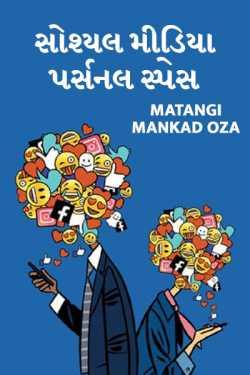 Social media personal space by Matangi Mankad Oza in Gujarati