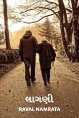 લાગણી by raval Namrata in Gujarati